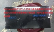 PaXview沛視界V955 9.35寸觸控8核晶片分屏顯示衛星導航行車紀錄+ADAS聲控Ai數位後視鏡