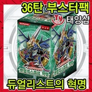 YuGiOh! YuGiOh! cards 36 Dualist charcoal booster pack of Revolution/board game / Free Ship