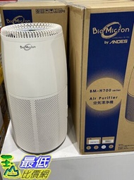 [COSCO代購] C126683 ANDES BIO MICRON AIR PURIFIER 空氣清淨機 BM-H771AT
