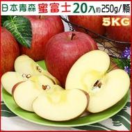 【愛蜜果】日本青森蜜富士蘋果20顆禮盒(約5公斤/盒)