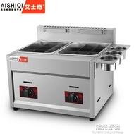 油炸機油炸鍋艾士奇雙缸燃氣商用煤氣炸爐炸薯條麻辣燙關東煮機器 220V NMS