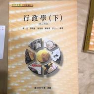 空大教科書-行政學(下)
