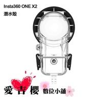 Insta360 ONE X 2 潛水殼 原廠 Insta360 X2 適用 45米防水深度