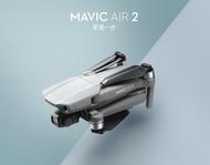 【預購】DJI 大疆 Mavic Air 2 空拍機 台灣公司貨