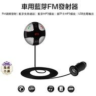 【FYSHOP】FY-FM29B 車用藍牙FM發射器