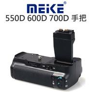 【中壢NOVA-水世界】MeiKe 美科 電池手把 垂直握把【CANON 550D 600D 650D 700D】一年保