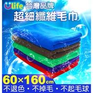 【傻瓜批發】(ZU-63)60*160cm 5色帶吊繩 超細纖維毛巾 洗車巾擦車巾 清潔布 抹布打蠟布 不掉毛超強吸水布
