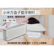 【面交王】小米MIUI 米家 小米方盒子藍牙喇叭2 音箱 音樂 麥克風 手機 電腦 MP3 輕巧 Top-155