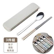 【台灣霓虹】環保304不鏽鋼便攜餐具3件組(筷子+湯匙+餐具盒)