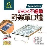 【Camping Ace】野樂單口爐 ARC-202 台灣製 單口爐 瓦斯爐 露營 野營 304不銹鋼 GT 1單位