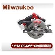 新莊《自己人五金》空機 Milwaukee 米沃奇 190mm 無刷 18V 鋰電圓鋸機M18 CCS66-0