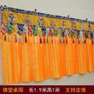 【藏佛布藝】藏式風格帷幔墻圍 藏傳佛教寺院佛堂背景裝飾繡八吉祥圍幔供桌圍