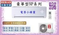 禾聯冷氣】頂級豪華型變頻冷專分離式HI-NP91/HO-NP91*適用14-18坪