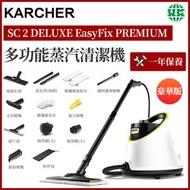 德國高潔 - SC 2 DELUXE EasyFix PREMIUM 高溫高壓蒸汽清潔機 殺菌消毒 沙髮油煙機清洗機(平行進口)