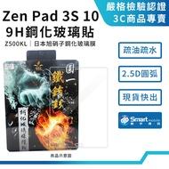 【創宇通訊│ASUS保護貼】ASUS Zenpad 3S 10 Z500KL 鋼化玻璃保護貼 實體店開發票