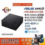 ASUS華碩 PN50-45UU2TA (R5-4500U/8G/256G/WIN10)/迷你主機/原價屋【活動贈】