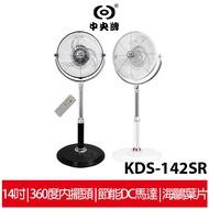 中央牌 14吋DC節能內旋式遙控循環立扇 KDS-142SR-B(黑) / KDS-142SR-W(白)