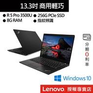 Lenovo 聯想 ThinkPad X395 20NLS02R00 R5/8G/256G 13吋 筆電[聊聊再優惠]