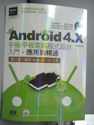 【書寶二手書T8/電腦_EZ6】Android 4.X手機/平板電腦程式設計入門、應用到精通_孫宏明