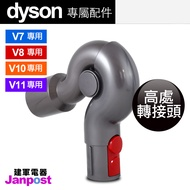 [95折][建軍電器]全新盒裝 100% 原廠dyson V7 V8 V10 V11 高處轉接頭(不含吸頭,Fluffy Motorhead皆可使用)