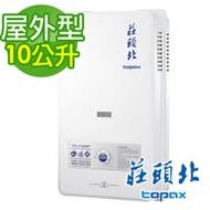 【促銷】TOPAX 莊頭北 10L屋外型熱水器 TH-3106/TH-3106RF  含運送