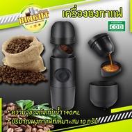 Free Shipping เครื่องชงกาแฟ เครื่องชงกาแฟพกพา เครื่องกาแฟมินิ เครื่องทำกาแฟ ขวดชงกาเเฟ+เเก้ว น้ำหนักเบา ความจุ 140 ml ราคาถูกที่สุด