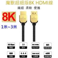魔獸 MOSHOU HDMI2.1版 高清線 電腦 電視機 纖細 便攜 PS4 8K 60HZ 4K 120Hz HDR
