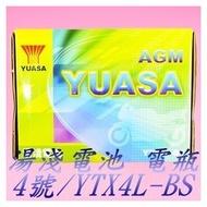 蘋果 YUASA 湯淺 電瓶 機車 電池 電瓶 YTX4L-BS 4號 JOG 勁風 大兜風 BWS VINO 50