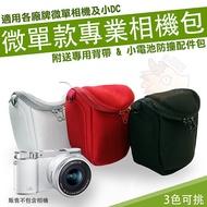 【小咖龍】 內膽包 相機包 皮套 相機背包 側背包 防護包 panasonic Lumix GF8 GF7 GF6 GF5 GF3 GF9 GF10