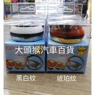 【大頭猴汽車百貨】好力馬 方向盤輔助器 輔助 開車 琥珀 / 黑白  世界專利