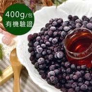 【幸美莓果】加拿大進口_慈心有機驗證_冷凍野生小藍莓(400g/包)