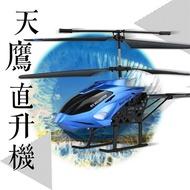 【瑪琍歐玩具】天鷹直升機/ M9069