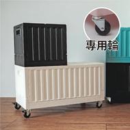 樹德/貨櫃椅專用輪  貨櫃收納箱專用輪子(1組四顆) MIT台灣製 完美主義【R0170】樂天雙11 樹德推薦