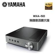 YAMAHA 山葉 WXA-50 + Wharfedale D320喇叭【公司貨保固+免運】