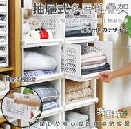 抽屜式可堆疊【手提加強版】收納籃可推疊衣物摺疊收納箱 衣服折疊收納箱