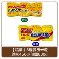 日本 稻葉 3罐裝玉米粒罐頭 原味450g/無鹽600g 玉米粒 罐頭 玉米