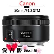 Canon EF 50mm F1.8 STM 平輸 保固一年 免運 全新 標準 定焦 大光圈 人像鏡 秒出 風景