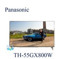 新款☆聊聊超低價【暐竣電器】Panasonic 國際 TH-55GX800W /TH55GX800W 55型液晶電視