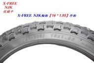 《意生》NJK外胎 16 x 1.95 自行車輪胎 16*1.95 腳踏車輪胎 16吋單車輪胎 X-FREE輪胎