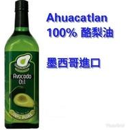 Ahuacatlan 100%酪梨油 Avocado Oil 1L/墨西哥進口/玻璃瓶