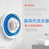 S10 四代超聲波洗衣機+折疊桶 殺菌迷你洗衣器(1入組)