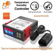 (ส่งด่วน) 2 in 1 ติจิตอล ควบคุมความชื้นอัตโนมัติ ควบคุมอุณหภูมิ อัตโนมัติ ในเครื่องเดียว เทอร์โมสตัท วัดความชื้น วัดอุณหภูมิ โรงเรือน พ่นหมอก ไอน้ำ รีเลย์ สวิตช์ 220V หรือ 12V 10A 0-100%RH STC-3028