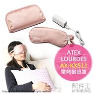 日本代購 空運 ATEX LOURDES AX-KX511 電熱敷眼罩 USB 充電式 眼罩 電熱眼罩