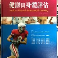 健康與身體評估 二手書