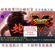 PC版 豪鬼 資料片 快打旋風5 肉包遊戲 超商繳費 STEAM Street Fighter V Season 2