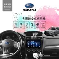 M1A【9吋專用安卓主機】SUBARU Forester 四核心 Play商店 APP下載 觸控螢幕|BuBu車用品