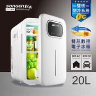 SONGEN松井まつい 雙核制冷 20L 數控電子行動冰箱/冷藏箱/保溫箱/小冰箱(CLT-20L-B)