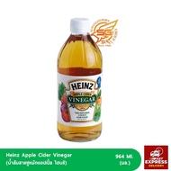 น้ำส้มสายชูหมักแอปเปิ้ล Heinz Apple Cider Vinegar 964มล.