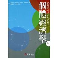 【華泰文化】游慧光/個體經濟學(Pindyck /Microeconomics 9e) 九版 9789869781558