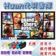 PS5/PS4 GTA5 高評價24小時 保證最低價代刷 上億、帳號、刷錢、遊戲幣、能力